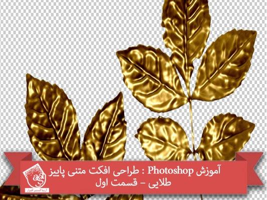 آموزش Photoshop : طراحی افکت متنی پاییز طلایی – قسمت اول