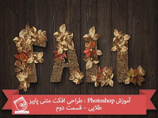 آموزش Photoshop : طراحی افکت متنی پاییز طلایی – قسمت دوم