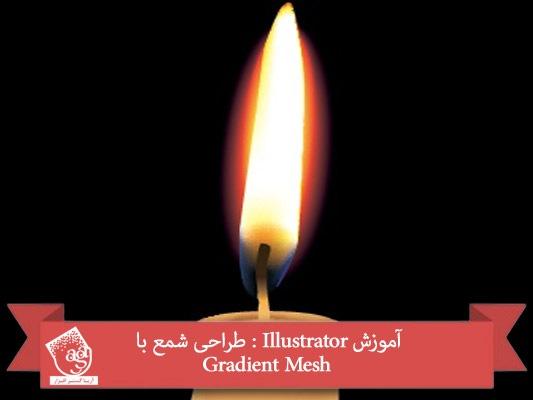 آموزش Illustrator : طراحی شمع با Gradient Mesh