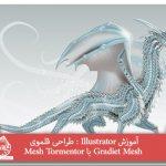 آموزش Illustrator : طراحی قلموی Gradient Mesh با Mesh Tormentor