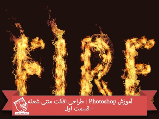 آموزش Photoshop : طراحی افکت متنی شعله – قسمت اول