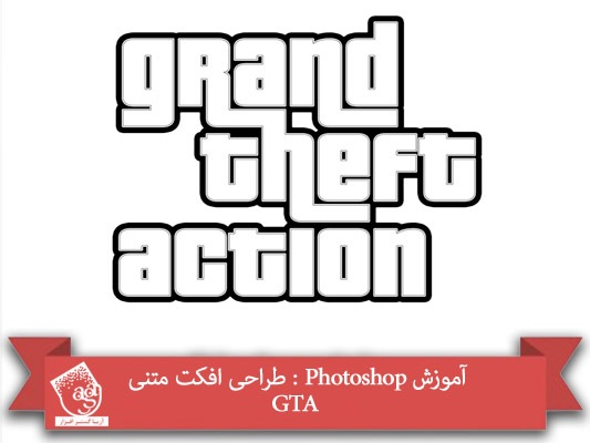 آموزش Photoshop : طراحی افکت متنی GTA