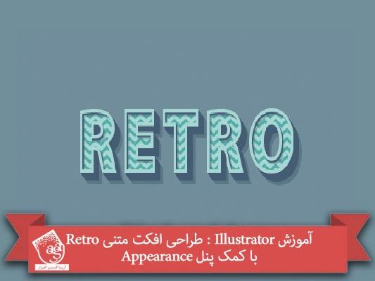 آموزش Illustrator : طراحی افکت متنی Retro با کمک پنل Appearance