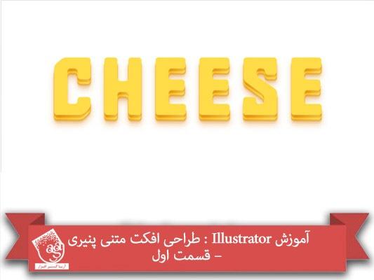 آموزش Illustrator : طراحی افکت متنی پنیری – قسمت اول