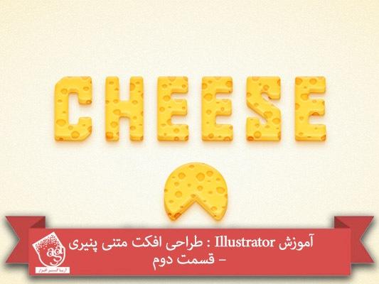 آموزش Illustrator : طراحی افکت متنی پنیری – قسمت دوم