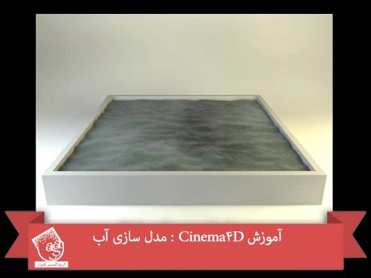 آموزش Cinema4D : مدل سازی آب