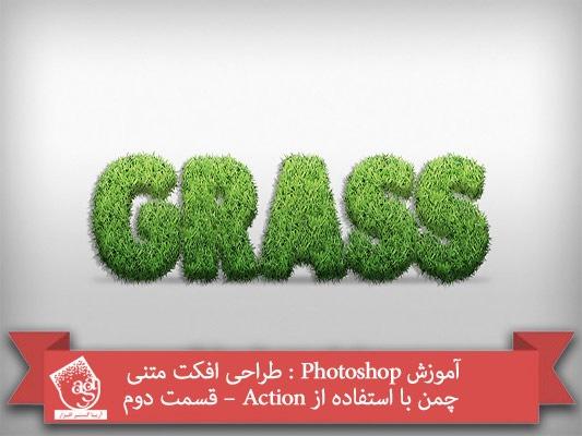 آموزش Photoshop : طراحی افکت متنی چمن با استفاده از Action – قسمت دوم