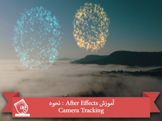 آموزش After Effects : نحوه Camera Tracking
