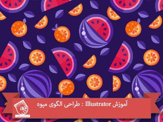 آموزش Illustrator : طراحی الگوی میوه