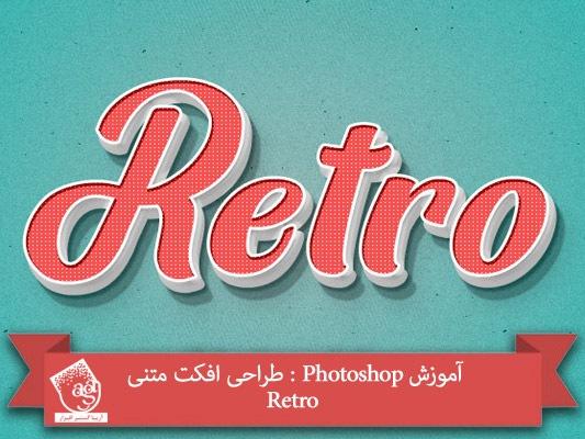 آموزش Photoshop : طراحی افکت متنی Retro