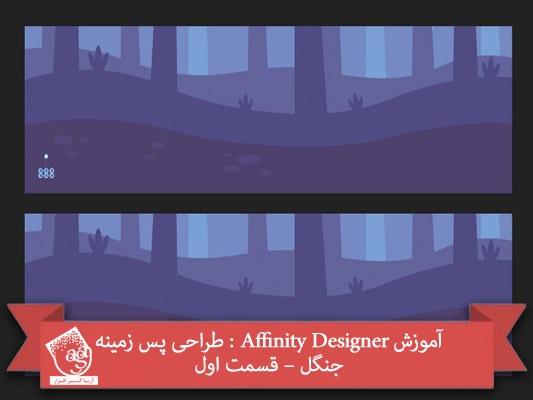 آموزش Affinity Designer : طراحی پس زمینه جنگل – قسمت اول