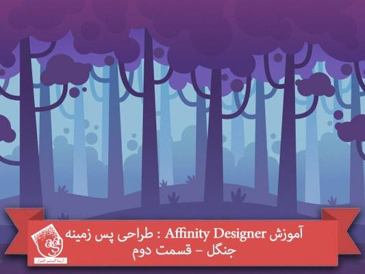 آموزش Affinity Designer : طراحی پس زمینه جنگل – قسمت دوم