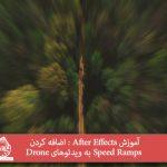 آموزش After Effects : اضافه کردن Speed Ramps به ویدئوهای Drone