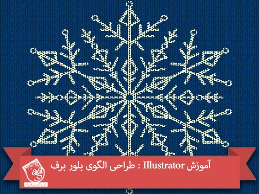 آموزش Illustrator : طراحی الگوی بلور برف