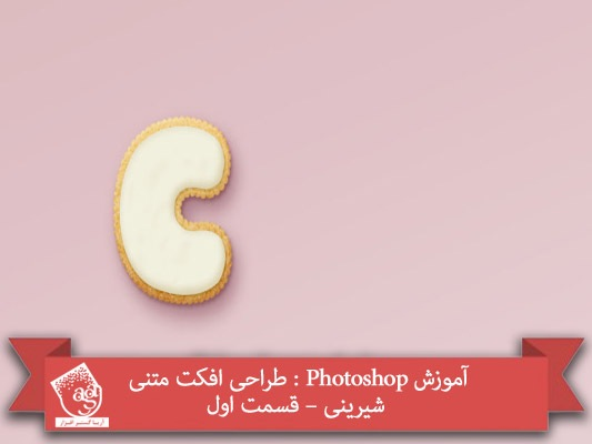 آموزش Photoshop : طراحی افکت متنی شیرینی – قسمت اول