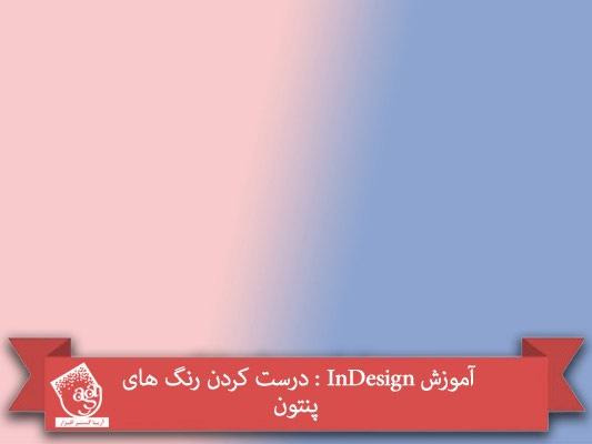 آموزش InDesign : درست کردن رنگ های پنتون