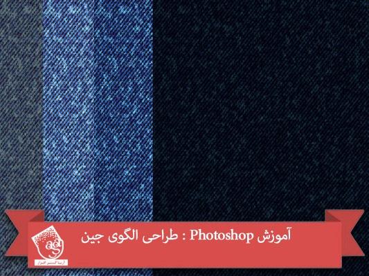 آموزش Photoshop : طراحی الگوی جین