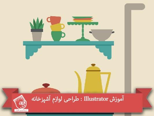 آموزش Illustrator : طراحی لوازم آشپزخانه