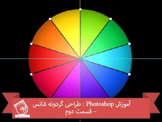 آموزش Photoshop : طراحی گردونه شانس – قسمت دوم