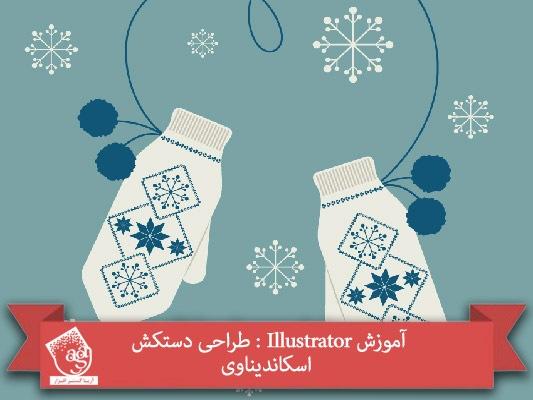 آموزش Illustrator : طراحی دستکش اسکاندیناوی
