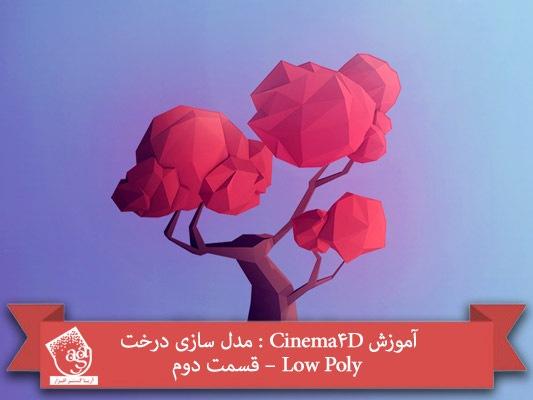 آموزش Cinema4D : مدل سازی درخت Low Poly – قسمت دوم