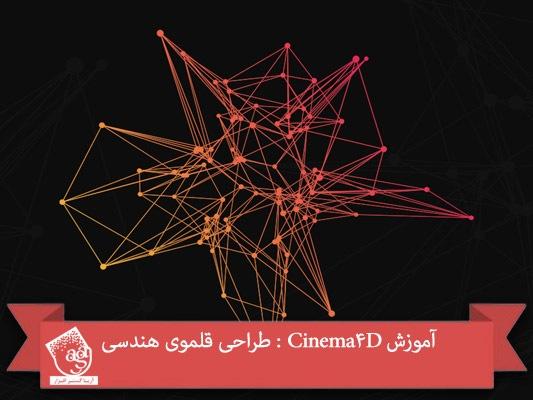 آموزش Cinema4D : طراحی قلموی هندسی