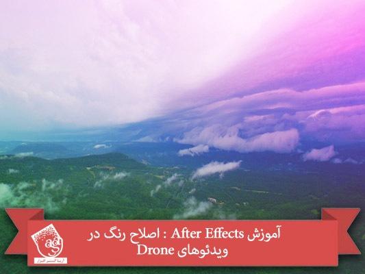 آموزش After Effects : اصلاح رنگ در ویدئوهای Drone