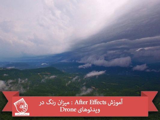 آموزش After Effects : میزان رنگ در ویدئوهای Drone