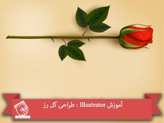 آموزش Illustrator : طراحی گل رز