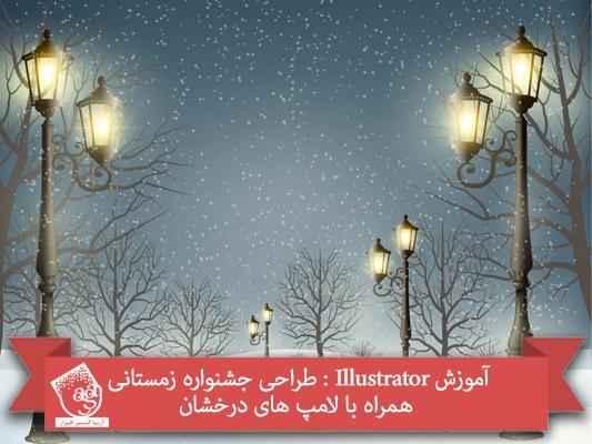 آموزش Illustrator : طراحی جشنواره زمستانی همراه با لامپ های درخشان