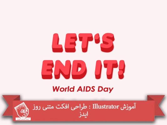 آموزش Illustrator : طراحی افکت متنی روز ایدز