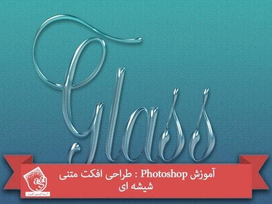 آموزش Photoshop : طراحی افکت متنی شیشه ای