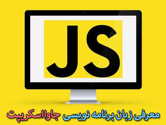 معرفی زبان برنامه نویسی جاوا اسکریپت – JavaScript