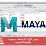 آموزش گام به گام Maya : مجموعه منوهای اختصاصی
