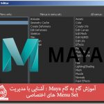 آموزش گام به گام Maya : آشنایی با مدیریت Menu Set های اختصاصی