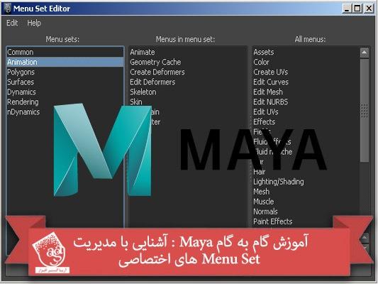 آموزش گام به گام Maya : درس دوم – آشنایی با مدیریت Menu Set های اختصاصی