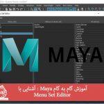 آموزش گام به گام Maya : آشنایی با Menu Set Editor