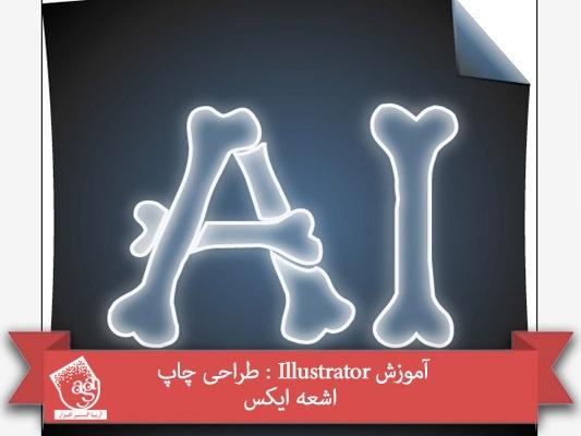 آموزش Illustrator : طراحی چاپ اشعه ایکس
