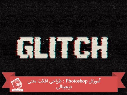 آموزش Photoshop : طراحی افکت متنی دیجیتالی