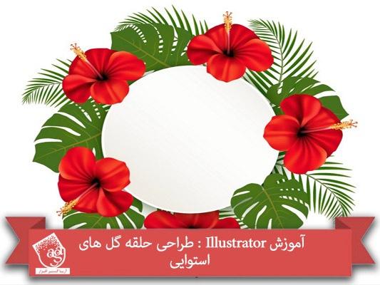 آموزش Illustrator : طراحی حلقه گل های استوایی