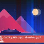 آموزش Photoshop : تفاوت RGB و CMYK