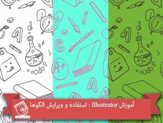 آموزش Illustrator : استفاده و ویرایش الگوها