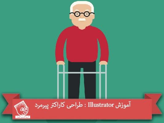 آموزش Illustrator : طراحی کاراکتر پیرمرد