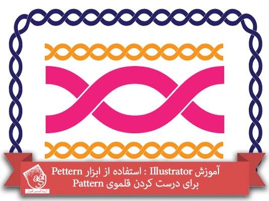 آموزش Illustrator : استفاده از ابزار Pattern برای درست کردن قلموی Pattern