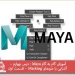 آموزش گام به گام Maya : درس چهارم – آشنایی با منوهای Marking - قسمت اول