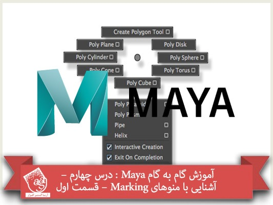 آموزش گام به گام Maya : درس چهارم – آشنایی با منوهای Marking – قسمت اول