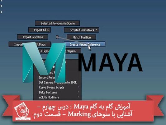 آموزش گام به گام Maya : درس چهارم – آشنایی با منوهای Marking – قسمت دوم