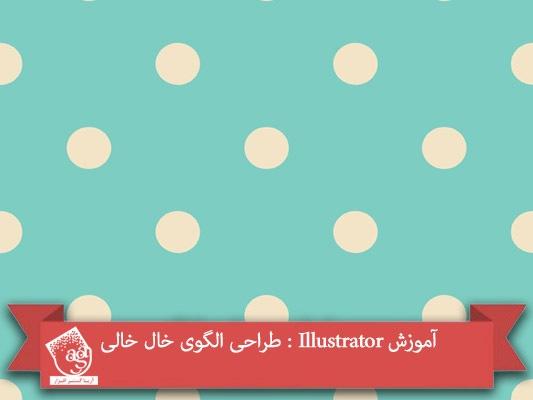 آموزش Illustrator : طراحی الگوی خال خالی