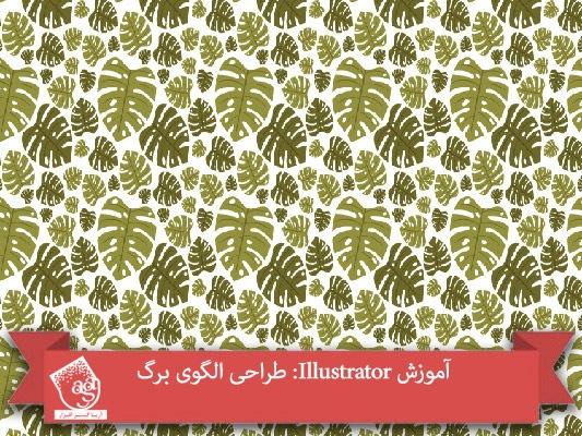 آموزش Illustrator : طراحی الگوی برگ