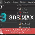 آموزش گام به گام 3Ds Max : درس چهارم – نوار منو یا Menu Bar